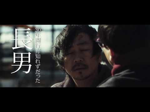 ビジランテ - 映画予告編(15歳未満は見ちゃダメ)