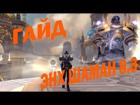 World of Warcraft/ Шаман Совершенствование/ Гайд на Энх Шамана 8.3