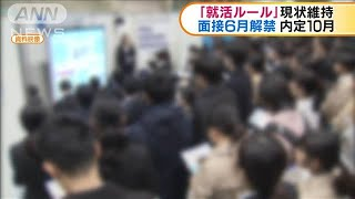 「就活ルール」現状維持 面接6月解禁内定10月(19/10/31)