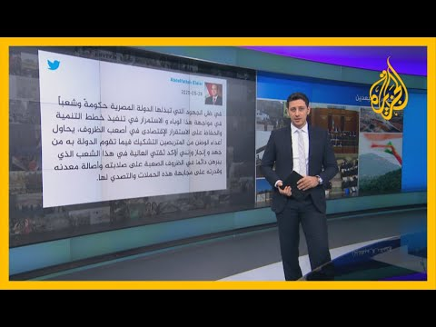 ???? السيسي يمدح جهود حكومته في مجابهة كورونا وناشطون يردون  - نشر قبل 7 ساعة