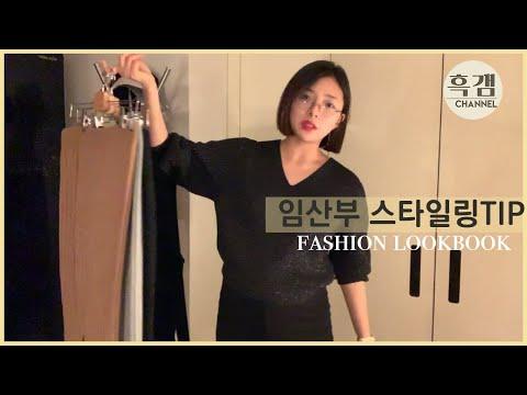 [임산부 스타일링TIP] 임산부 스타일리쉬하게 옷입기편 / 흑갬옷장 살짝공개/ 패션하울