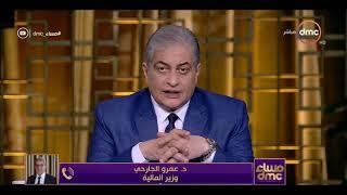مساء dmc - مداخلة د.عمرو الجارحي