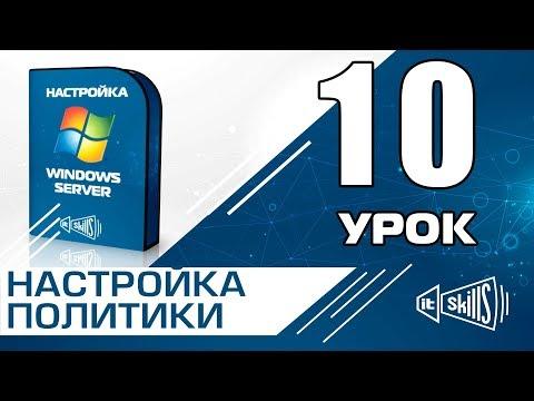 GPO Групповые политики в Windows Server 2008 R2