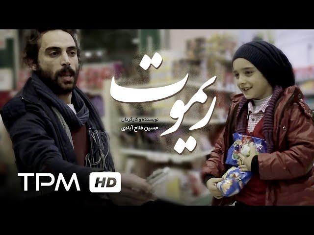 فیلم کوتاه ایرانی ریموت | Rimoot Short Film Irani