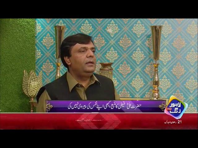 Manqabat Mola Ali as (Wasif Rung)