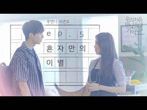 [우만나] 시즌 2 Ep.5 혼자만의 이별 (EN)