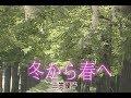 冬から春へ (カラオ) 三笠優子