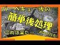 バーベキューの後処理 炭と網は簡単に処理できる の動画、YouTube動画。
