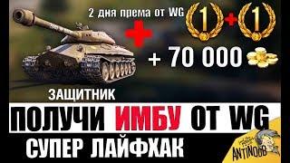 ПОЛУЧИ ЗАЩИТНИКА ОТ WG БЕСПЛАТНО! ОФИГЕНСКИЙ ЛАЙФХАК в World of Tanks!