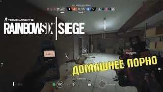 "Rainbow Six Siege: ""Домашнее порно"""