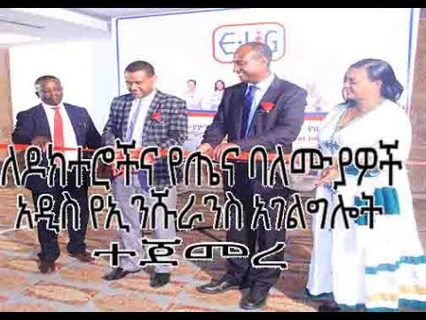 ETHIOPIA - The Official Launching Ceremony of Insurance for Doctors and Medical Practitioners (ELiG)
