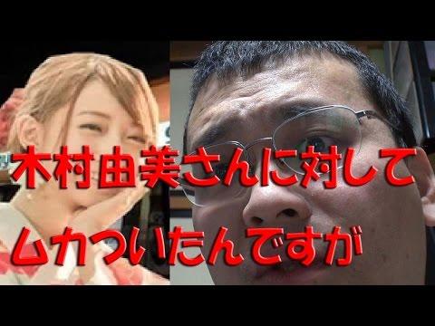 木村由美さんの動画にムカついたんですが