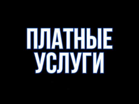 КОЛЛЕКТОРЫ / ПЛАТНЫЕ УСЛУГИ / ОЙ ВСЁ!!