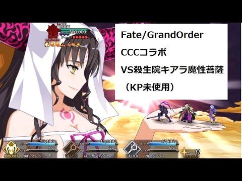 Download 【FGO】CCCコラボ VS殺生院キアラ魔性菩薩【KP未使用】