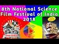 8th National Science Film Festival of India 2018 में आज ही भाग लें
