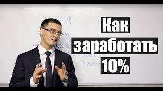 Как заработать 10% прибыли к депозиту на любом рынке? Простой расчет