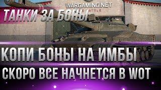 КОПИ БОНЫ wot! ТАНКИ ЗА БОНЫ УЖЕ СКОРО! ЖЕСТКИЕ ИМБЫ ЗА БОНЫ В ВОТ? КАК ПОЛУЧИТЬ ТАНК world of tanks