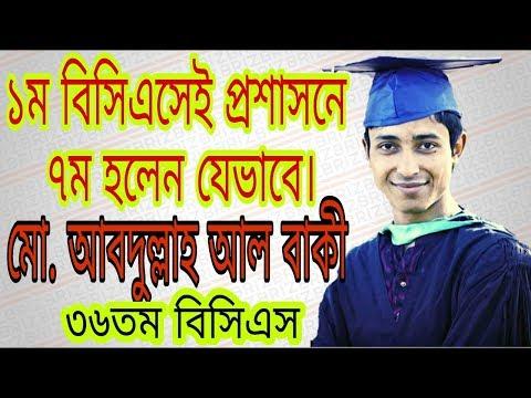 প্রথম বিসিএসে প্রশাসন ক্যাডারে সফলতার গল্প। BCS Cadre Success Story. Bangla Motivational video.