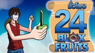 24ชั่วโมง ในBlox Fruit อาวุธที่คาดไม่ถึง! ep.22