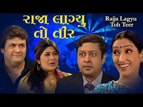 Rajja Lagyu To Teer - Superhit Gujarati Comedy Full Natak - Ketki Dave, Rasik Dave, Santu Rajda