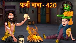 फ़र्ज़ी बाबा | Fake Baba | Possessed Villager | Horror Story | Stories in Hindi | Hindi Kahaniya |
