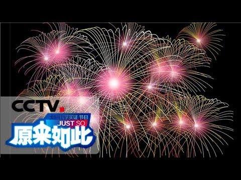 《原来如此》 20180304 五颜六色的烟花 | CCTV科教