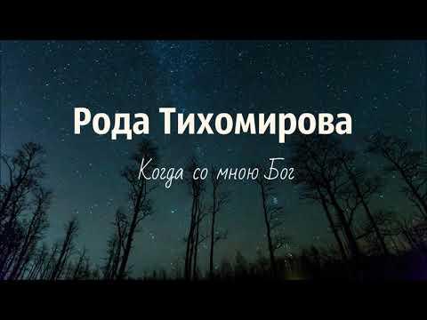 Христианская Музыка || Рода Тихомирова - Когда со мною Бог
