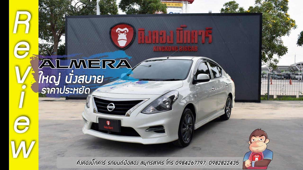 Download รีวิว Nissan Almera 1.2E Sportech ปี2016 ใหญ่ นั่งสบาย ราคาประหยัด ผ่อนไม่แพง by คิงคองบิ๊กคาร์
