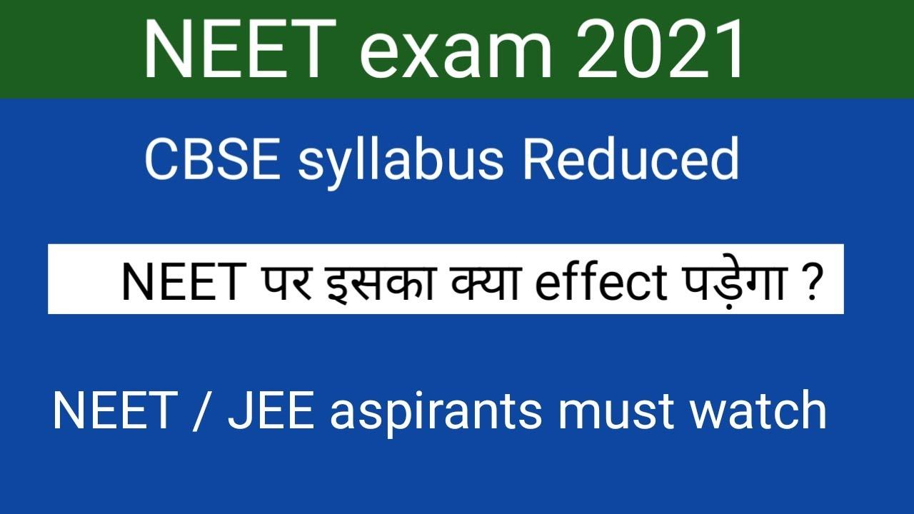 NEET / JEE syllabus !! CBSE के reduced syllabus से NEET पर क्या effect पड़ेगा ?