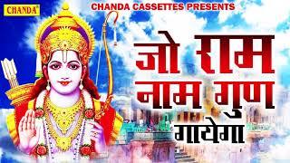 दशहरा स्पेशल भजन : जो राम नाम गुण गायेगा    Pramod Kumar    Most Popular Ram ji Ke Bhajan
