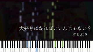 【楽譜あり】大好きになればいいんじゃない? - StPri [すとぷり] (Synthesia)