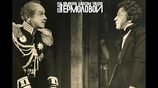 «Пушкин», 1957, театр имени Ермоловой