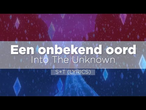 Frozen 2 | Into The Unknown (Een onbekend oord) | HQ Dutch S+T 《 Lyrics 》| HD