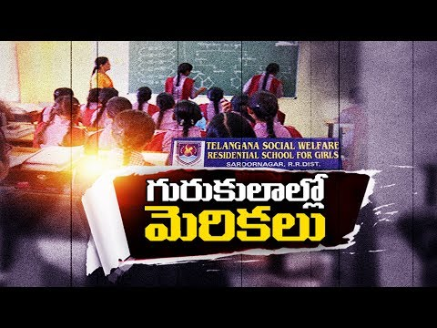 TSWREIS || Sakshi Special on Telangana Govt Gurukulalu - Watch Exclusive