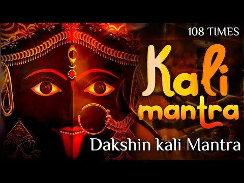 Dakshin kali Mantra 108 times | Mahakali Mantra & Stotras | kali pooja | Kali Mantra Chanting