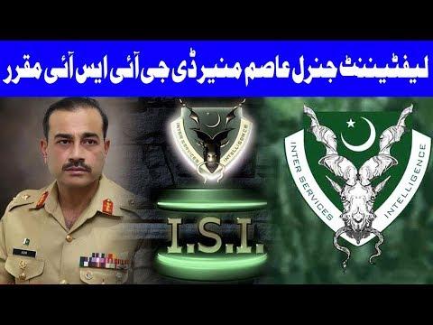 Breaking News: Lt Gen Asim Munir Appointed as DG ISI | 10 October 2018 | Dunya News