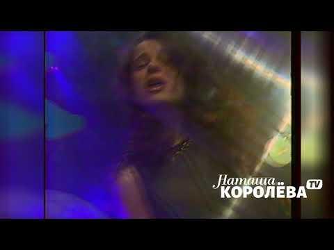 Наташа Королева - Подарок мой  / Ночной канал 1993 г.
