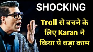 Shocking: Trolls se bachne ke liye Karan Johar ne uthaya ye kadam, chupke se kiya ye kaam