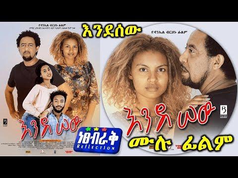 እንደሰው - Ethiopian Amharic Movie EndeSew 2019 Full