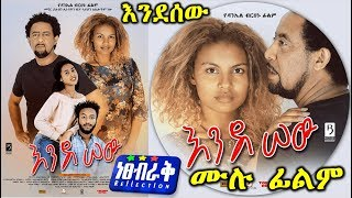 እንደሰው - Ethiopian Amharic Movie EndeSew 2019 Full