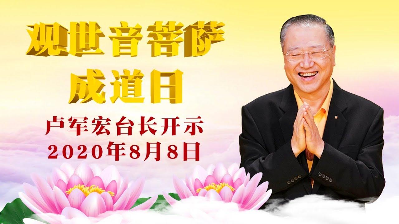 卢军宏台长开示-纪念观世音菩萨成道日2020年8月7日