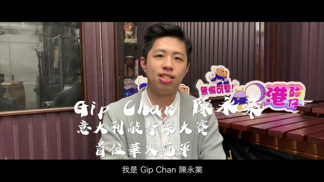 港・初心   意大利敲擊樂大賽首位華人冠軍 Gip Chan 陳永業|香港故事|EP05