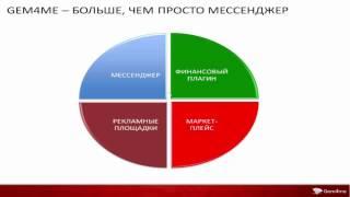 19 01 17  Презентация #Gem4me  Мессенджер нового поколения с Маркетплэйс и Монетизацией(, 2017-01-20T10:22:29.000Z)
