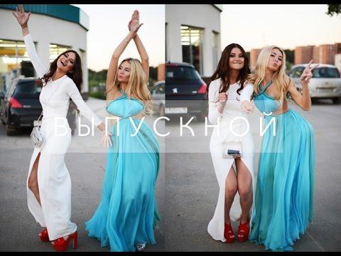 Мой выпускной ♡+ как выбрать платье?