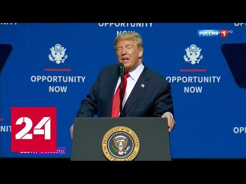 Трамп лично разбирается с участниками импичмента - Россия 24