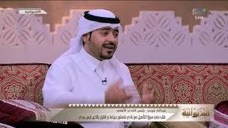 بدر الصقري - مشكلة الأهلي إدارية قويدي كان مدرب عظيم والوضع منفلت #الديوانية