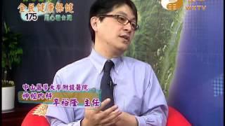 中山醫學大學附設醫院神經內科 辛裕隆 主任 【全民健康保健174-176 】| WXTV唯心電視台