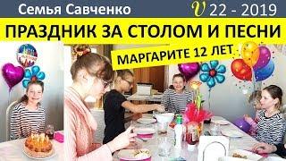 Праздник за столом. Песни. День Рождения Маргариты. Многодетная семья Савченко