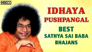 Sai Bhajan   Tamil Devotional Songs   Idhaya Pushpangal   Kalyani Sundararajan   Jukebox