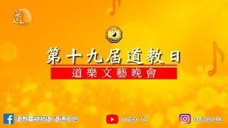 Publication Date: 2019-07-14 | Video Title: 嗇色園主辦可藝中學步操團   新世界